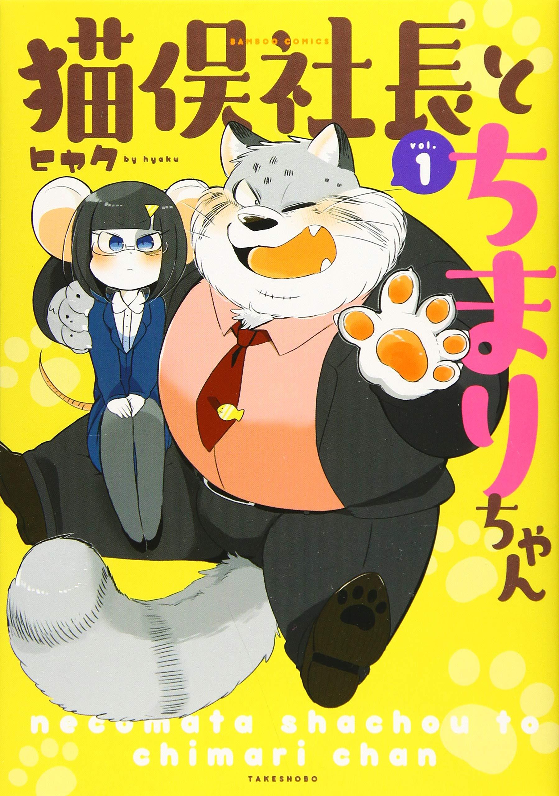 猫俣社長とちまりちゃん 1