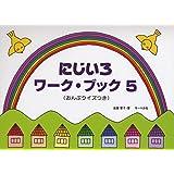 にじいろワーク・ブック 5 (おんぷクイズつき)