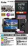 Kenko 液晶保護フィルム 液晶プロテクター SIGMA fp用 KLP-SIFP