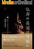 仏寿の長遠は可能か−経典の真偽を追求する (22世紀アート)