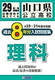 山口県公立高校過去8ヶ年分(H28―21年度収録)入試問題集理科平成29年春受験用 (公立高校8ヶ年過去問)