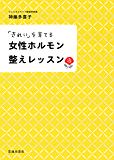 「きれい」を育てる 女性ホルモン整えレッスン (池田書店)