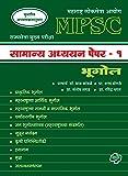 Mpsc: Samanya Adhyayan - Paper 1: Bhugol