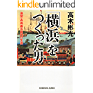「横浜」をつくった男~易聖・高島嘉右衛門の生涯~ (光文社文庫)