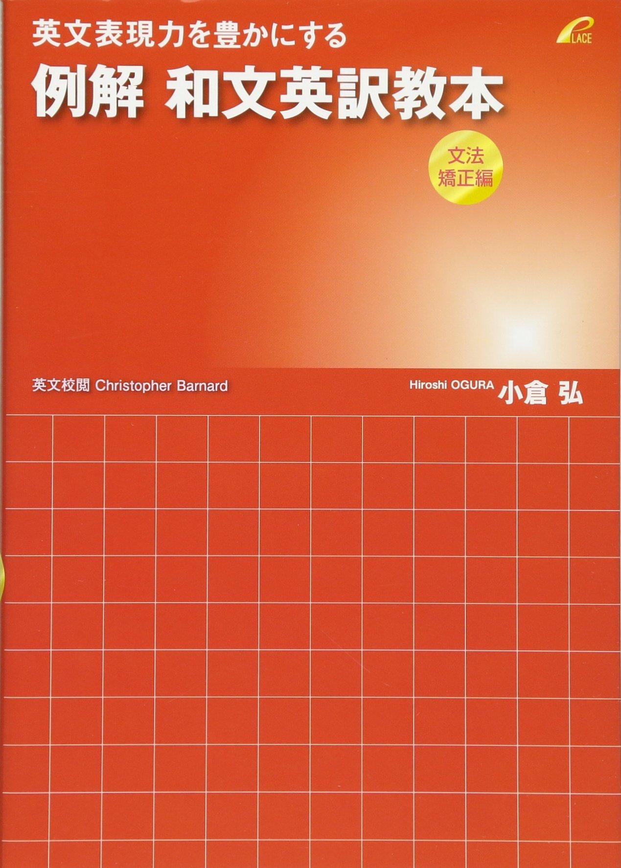 英作文のおすすめ参考書・問題集『例解 和文英訳教本』