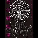 コミック版 夜行観覧車 (ジュールコミックス)