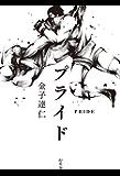 プライド (幻冬舎単行本)