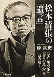 松本清張の「遺言」 『昭和史発掘』『神々の乱心』を読み解く (文春文庫)