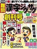 難問 漢字ジグザグフレンズ 2017年 10 月号 [雑誌]