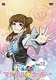 魔法笑女マジカル☆うっちーVol.12 [DVD]