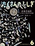 珪藻美術館 ちいさな・ちいさな・ガラスの世界 (月刊たくさんのふしぎ2019年06月号)