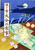 聞き書 大分の食事 (日本の食生活全集)
