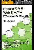 node.jsで作るWebサーバー