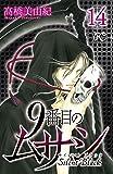 9番目のムサシ(14) (ボニータ・コミックス)