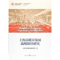 高质量发展研究系列丛书:上海高质量发展战略路径研究