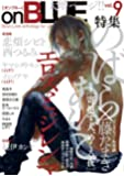 on BLUE 9―Boys Love anthology for U (Feelコミックス オンブルー)