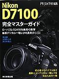 Nikon D7100―完全マスターガイド (アサヒオリジナル)