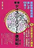 東京ディズニーリゾート便利帖〈第3版〉