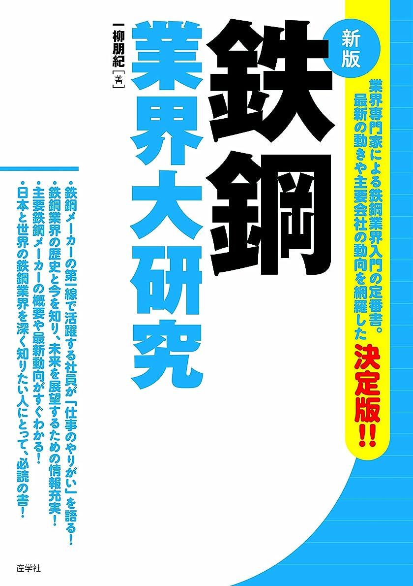 鉄鋼業界大研究[新版](業界大研究シリーズ)