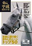 平成競馬全史 (週刊Gallop臨時増刊)