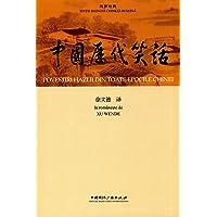 中国历代笑话(汉罗对照)