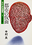 都市の仮面 (角川文庫)