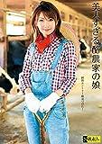 美人すぎる酪農家の娘 / S級素人 [DVD]