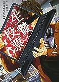 生贄投票(2) (ヤンマガKCスペシャル)