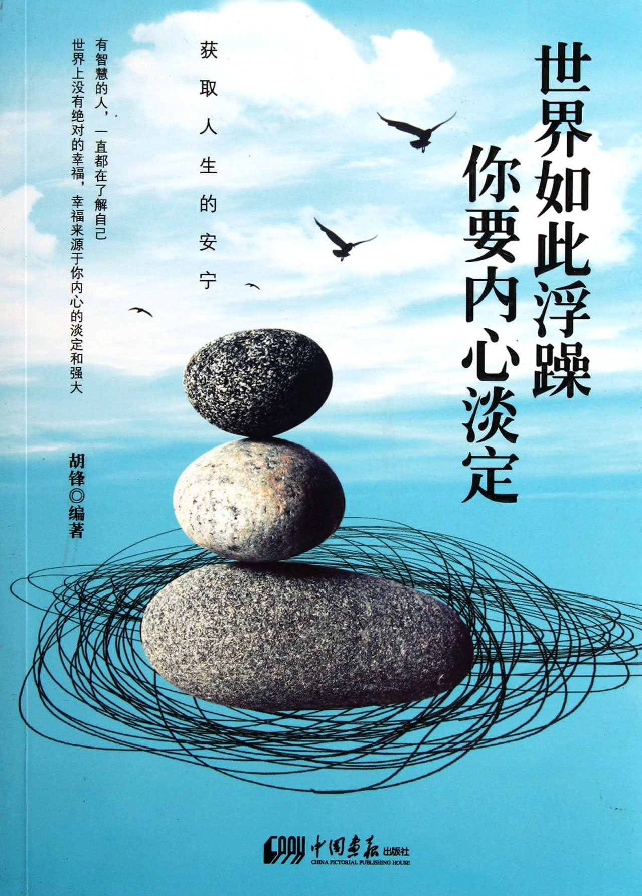 Be Peaceful in the Fickle World (Chinese Edition) ebook