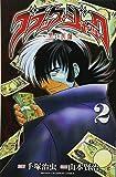ブラック・ジャック 2―黒い医師 (少年チャンピオン・コミックス)