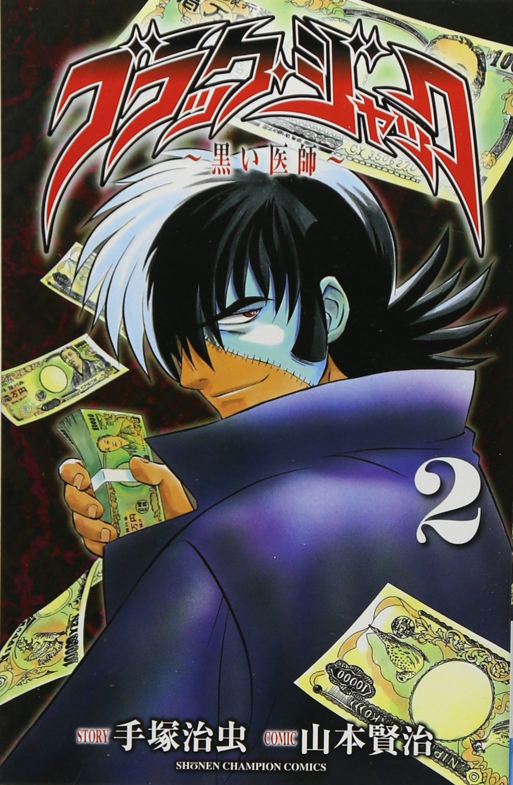 Download ブラック・ジャック 2―黒い医師 (少年チャンピオン・コミックス) pdf