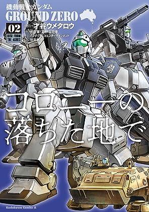 機動戦士ガンダム GROUND ZERO コロニーの落ちた地で (2) (角川コミックス・エース)