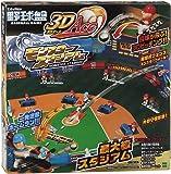 野球盤 3Dエース モンスタースタジアム (2015年Ver.)