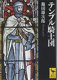 テンプル騎士団 (講談社学術文庫)