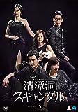 清潭洞<チョンダムドン>スキャンダル DVD-BOX3