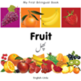 My First Bilingual Book–Fruit (English–Urdu)