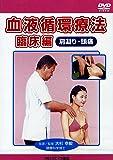 DVD>血液循環療法臨床編―肩凝り・頭痛 (<DVD>)