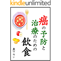 Foods to prevent and treat Cancer: TCM and Medical approach to foods for cancer (Japanese Edition)