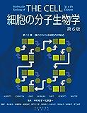 細胞の分子生物学 第6版 第13章 膜のかかわる細胞内の輸送 (細胞の分子生物学 第6版)