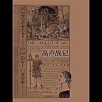 高卢战记(传世经典!恺撒大帝征战高卢的传世兵书,冷兵器时代战术战法阵地纪实。  )