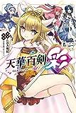 天華百剣‐彩‐ (電撃コミックスNEXT)