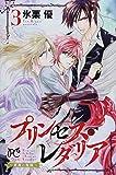 プリンセス・レダリア~薔薇の海賊~ 3 (プリンセスコミックス)