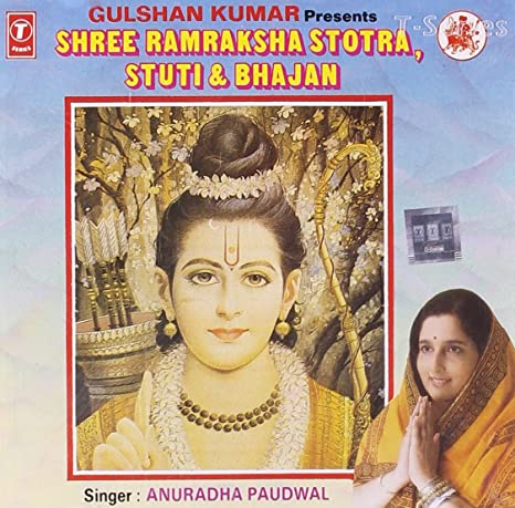Shree Ramraksha Stotra Stuti and Bhajan