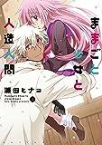 ままごと少女と人造人間(2) (アクションコミックス)