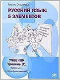 Textbook B1 + CD (Russian Edition)