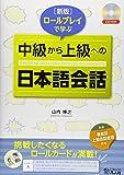 新版 ロールプレイで学ぶ 中級から上級への日本語会話