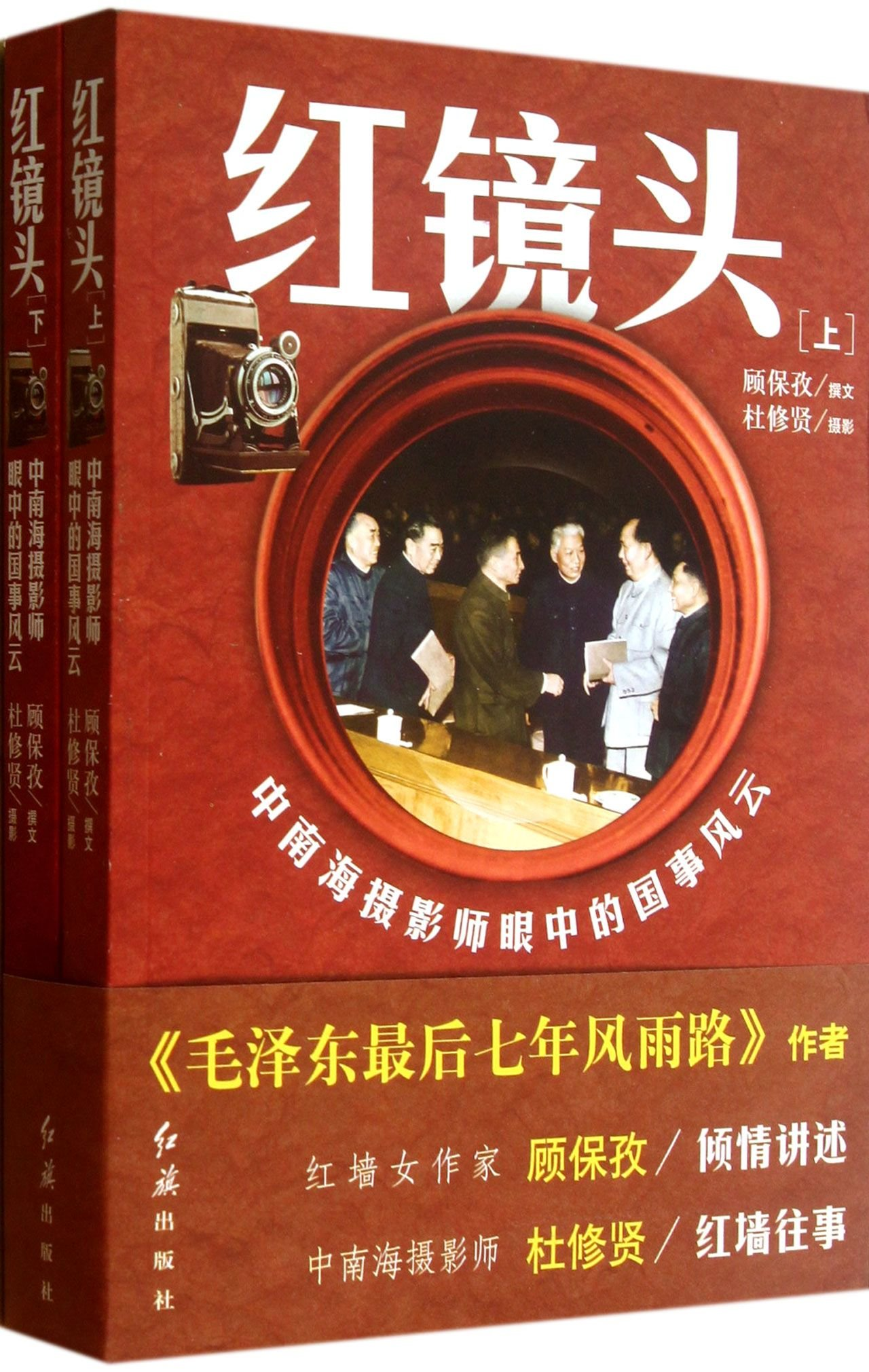 Red Lens (Set 2 Volumes)(Chinese Edition) pdf epub