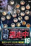 逃走中16~run for money~【エピソード1・ハンター誕生編】 [DVD]