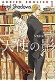 天使の影 ~アドリアン・イングリッシュ1~ (モノクローム・ロマンス文庫)