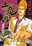 土竜(モグラ)の唄(4) (ヤングサンデーコミックス)